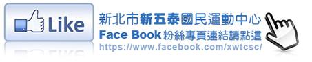 新五泰國民運動中心FB 粉絲團